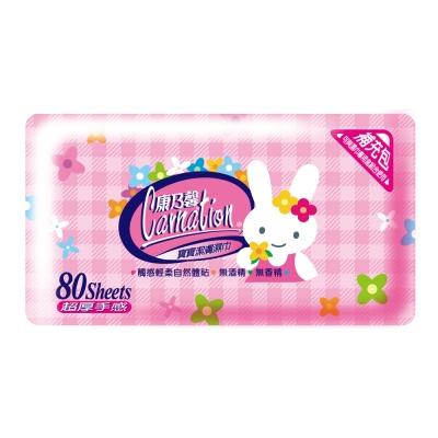 康乃馨 寶寶潔膚濕巾補充包(兔子) 80片x8包/箱