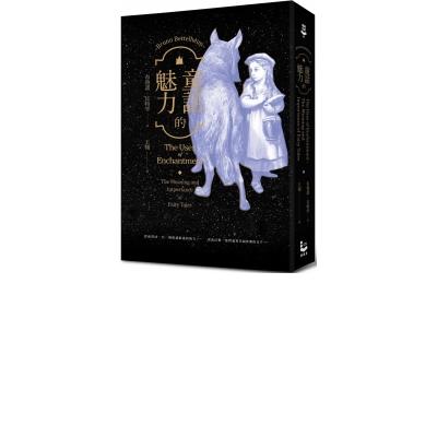 童話的魅力:我們為什麼愛上童話?從〈小紅帽〉到〈美女與野獸〉,第一本以精神分析探索童話的經典研...