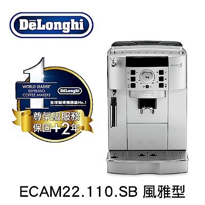 義大利 DeLonghi ECAM 22.110.SB 風雅型 全自動義式咖啡機