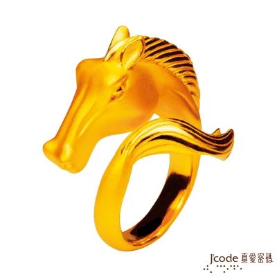 J'code真愛密碼 萬馬奔騰黃金戒指