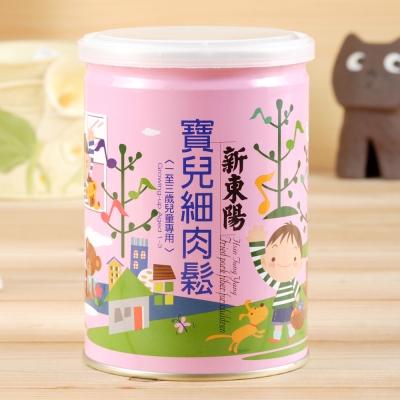 新東陽 寶兒細肉鬆(200g)