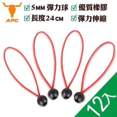 APC 多用途彈力束球(12入)