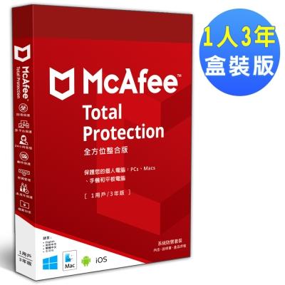 ★McAfee Total Protection 全方位整合1人3年 中文盒裝版