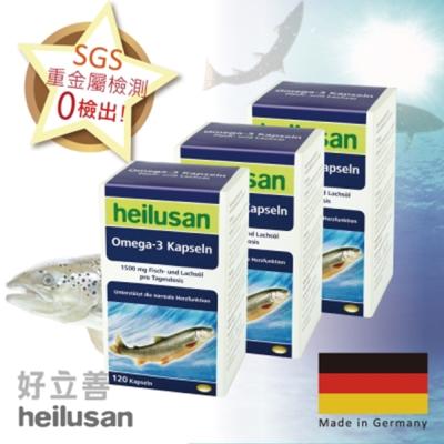 德國 好立善 純淨深海鮭魚油 三入組 (120粒*3)