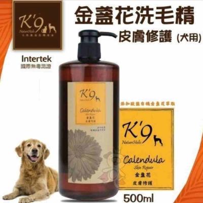 K9 NatureHolic 金盞花皮膚修護洗毛精 500ml