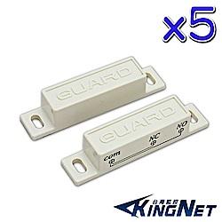 KINGNET 超值5入 門窗防塵磁簧感測器 NO/NC雙用磁簧 磁簧開關