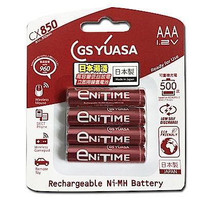日本湯淺GSYUASA  大容量低自放電   4號 4入充電電池 CX850 (2卡/組)