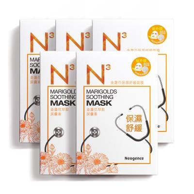 Neogence霓淨思 N3金盞花保濕舒緩面膜8片/盒★5入組