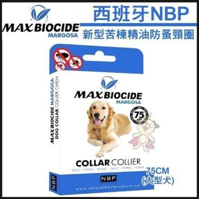 西班牙NBP新型苦楝精油防蚤頸圈/項圈 (大型犬) 75CM/條 2條組