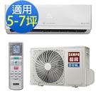 SAMPO聲寶 5-7坪頂級變頻冷暖冷氣 AM-PC36DC/AU-PC36DC