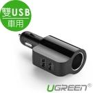 綠聯 雙USB 3.4A車用點菸充電器