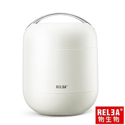 香港RELEA物生物 暖味微烹寶玻璃內膽燜燒罐1000ml(牛奶白)