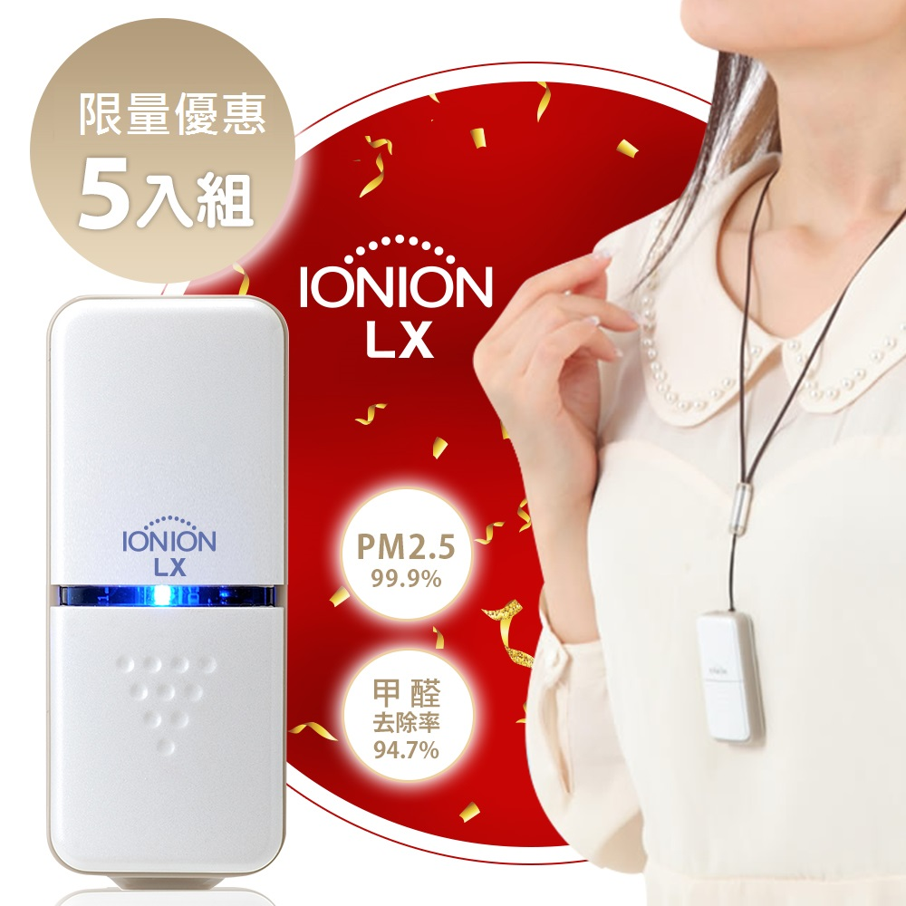 日本原裝IONION LX超輕量隨身空氣清淨機 團購專案五入組