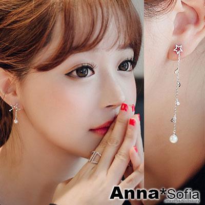 【3件5折】AnnaSofia 星空長點珠 925銀針不對稱耳針耳環(銀系)