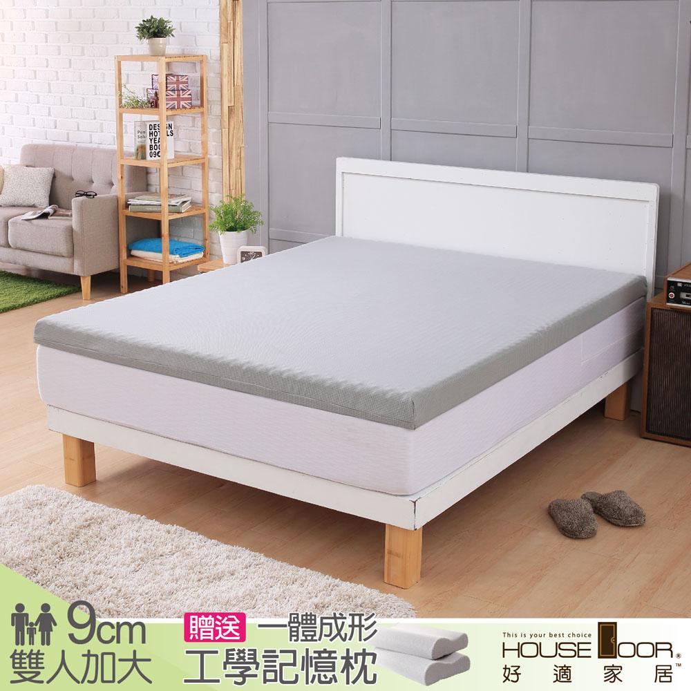HouseDoor記憶床墊 竹炭波浪9公分厚吸濕排濕表布 贈工學記憶枕-雙大6尺