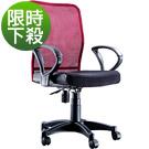 NICK 鋼網背透氣皮坐墊電腦椅(三色)