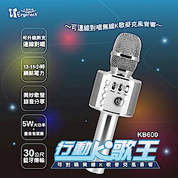 人因 行動K歌王 KB600W 可對唱無線K歌麥克風音響 閃亮白
