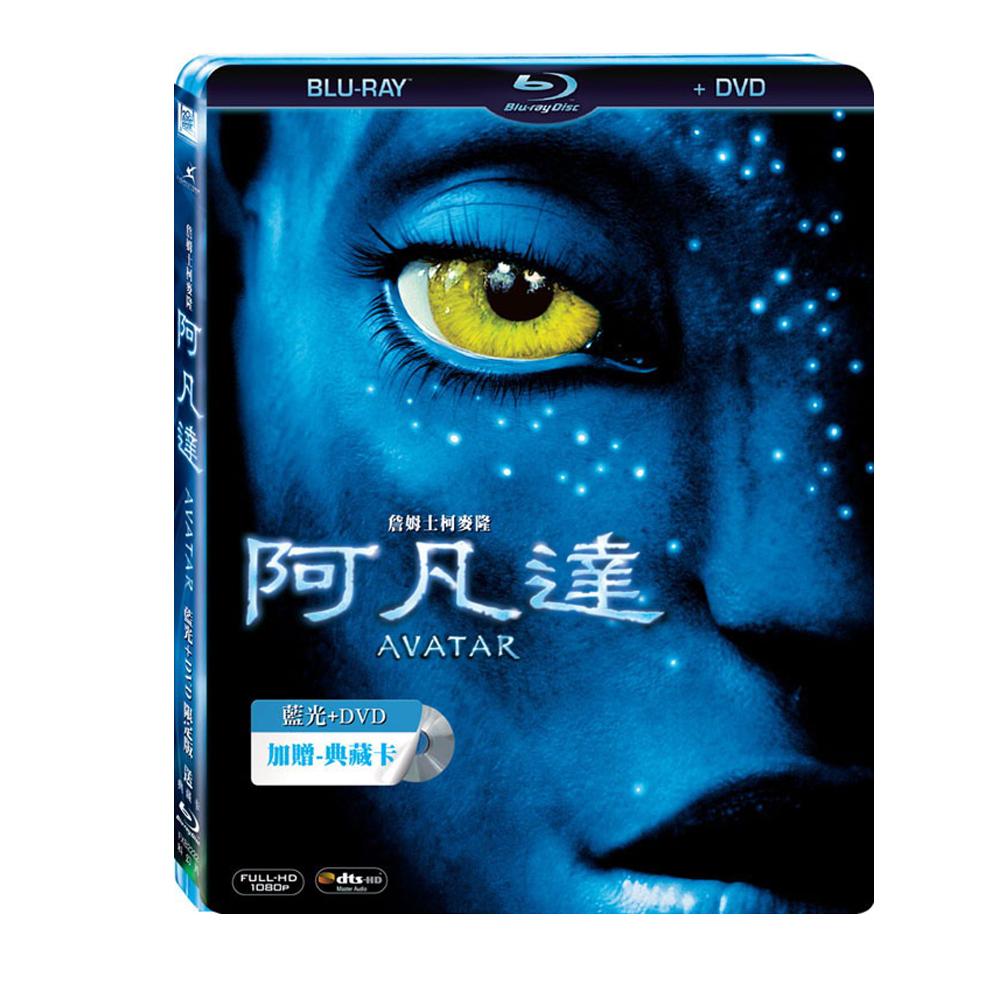 阿凡達藍光BD附DVD限定版 / Avatar