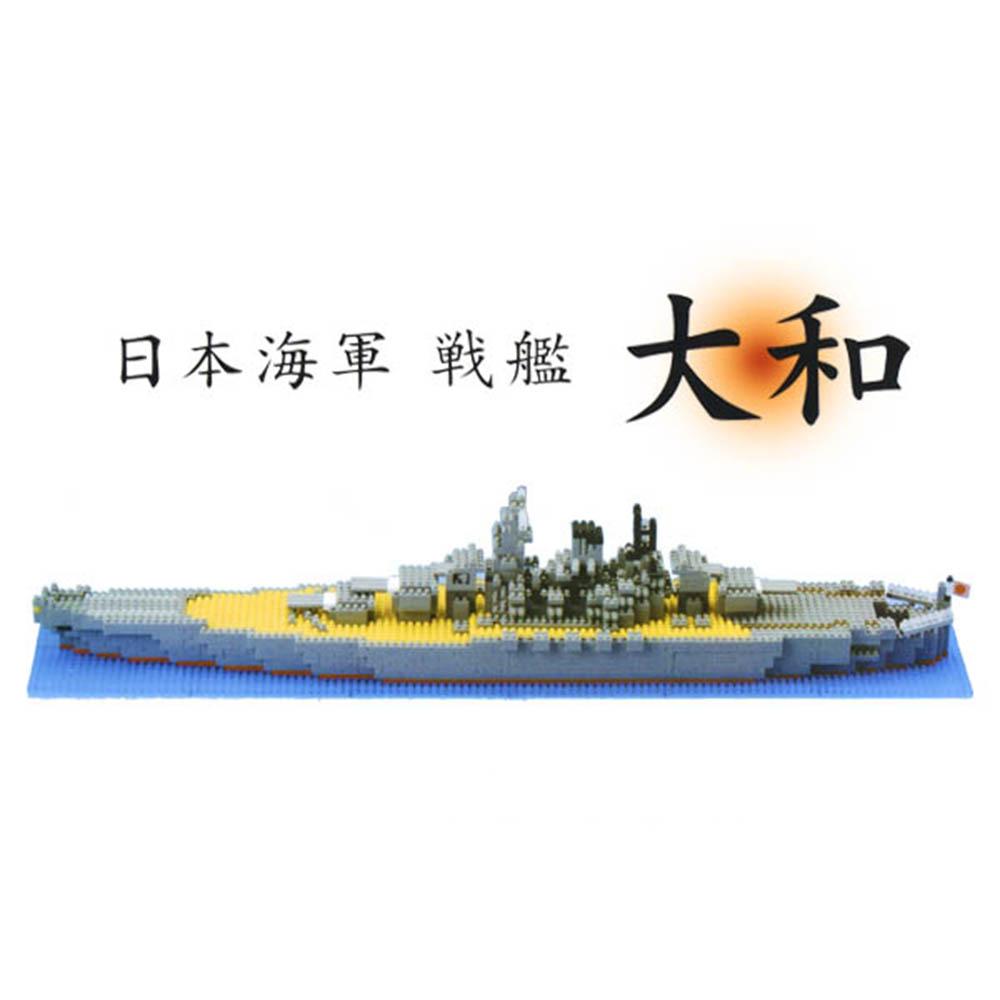 【KAWADA河田】nanoblock迷你積木/1/600 大和戰艦 NB-004