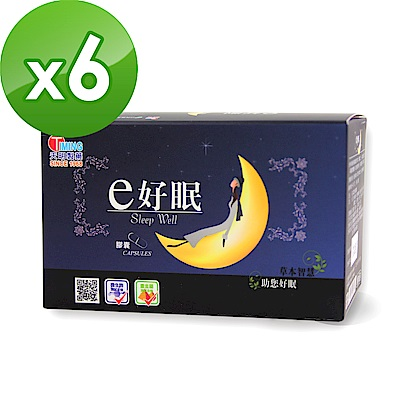 天明製藥 e好眠膠囊(30粒/盒)X6件組