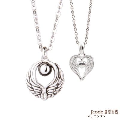 J code真愛密碼銀飾 雙子座守護-天使之翼純銀成對墜子 送白鋼項鍊