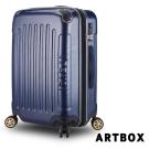 ARTBOX-光速疾風EVO 20吋碳纖維紋PC鏡面可加大行李箱(藍色)