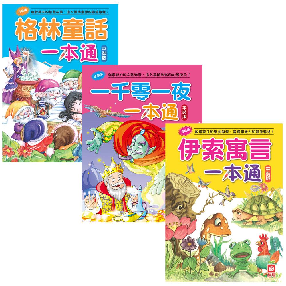 童話一本通-A【革新平裝版】