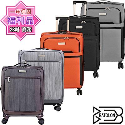 【福利品28吋】皇家風範四輪商務箱/旅行箱