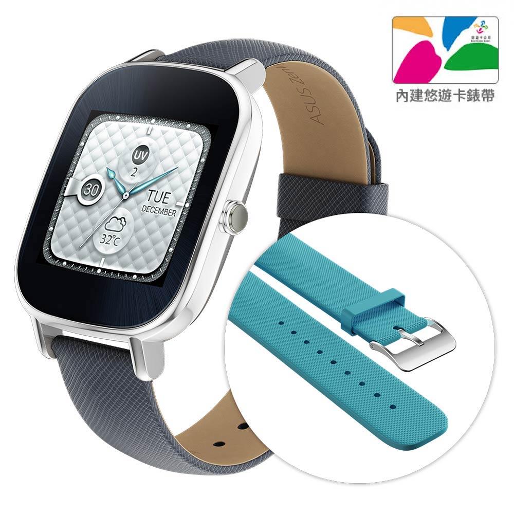 ASUS ZenWatch2 (小錶) 有氧清新藍(附悠遊卡錶帶) - 快充進化版