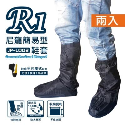防水快速穿脫-簡便型鞋套R1-一組兩入(暗夜黑)