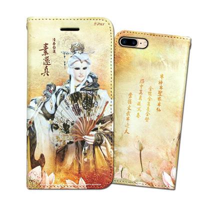 霹靂授權正版 iPhone 8 Plus/ 7 Plus 布袋戲彩繪磁力皮套(素還真)
