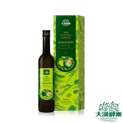 大漢酵素 森梅輕酵飲(500mLx1瓶)