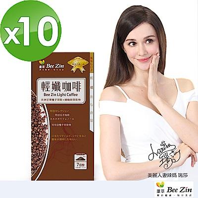 BeeZin康萃 瑞莎代言 美活非洲芒果輕孅咖啡 榛果口味 x10盒(7包/盒)