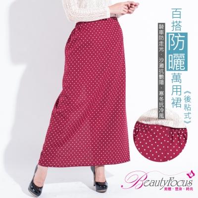 BeautyFocus  (後黏款)台灣製百搭萬用防曬裙-紅色