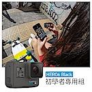 GoPro-HERO6 Black運動攝影機初學者專用組