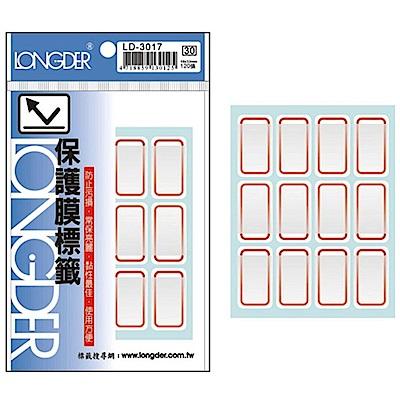 龍德 LD-3017 紅框 保護膜標籤 120P (20包/盒)