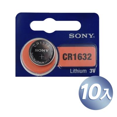 日本製 SONY 公司貨 CR-1632/CR1632 (10入)
