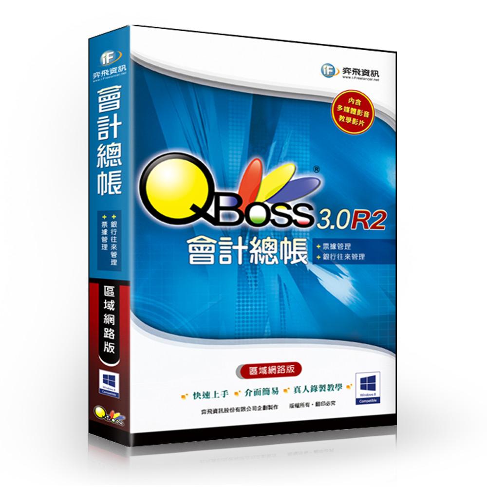 QBoss 會計總帳 3.0 R2 - 區域網路版