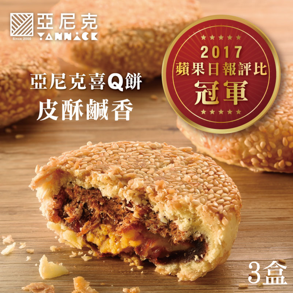 亞尼克伴手禮 喜Q餅5入禮盒x3盒(中秋評比第一名!!)