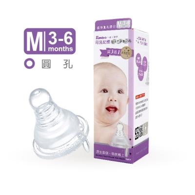 小獅王辛巴 超柔防脹氣標準圓孔奶嘴(M孔4入)