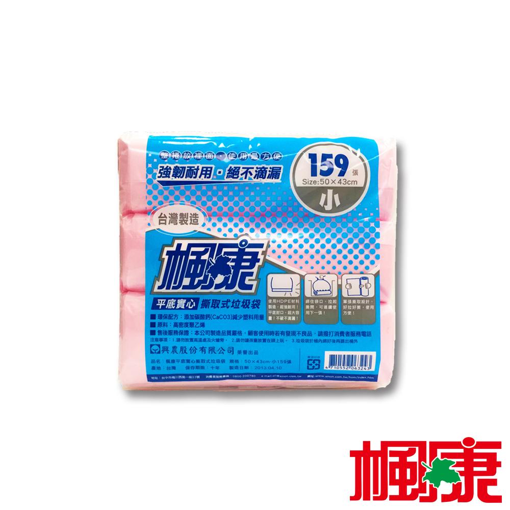 楓康 撕取式環保垃圾袋3入(小/43X50cm/159張)