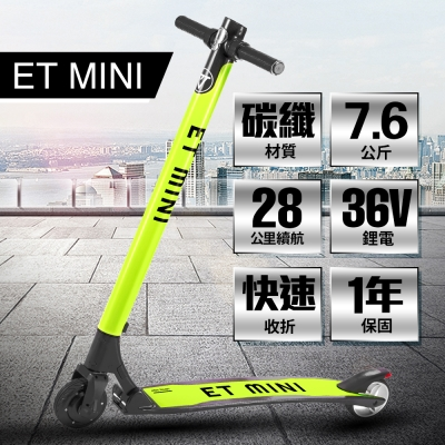 【 OKAI 】ET MINI 碳纖維 36V鋰電 LG電芯 APP 電動滑板車 黃