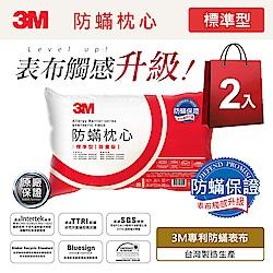 3M新一代限量版健康防蹣枕心