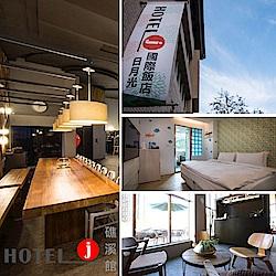 (礁溪)日月光國際大飯店 2人高級客房(含早餐)