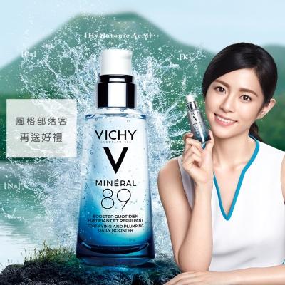 VICHY薇姿-M89火山能量微精華新品上市組