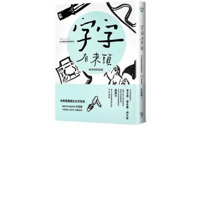字字有來頭 文字學家的殷墟筆記02:戰爭與刑罰篇