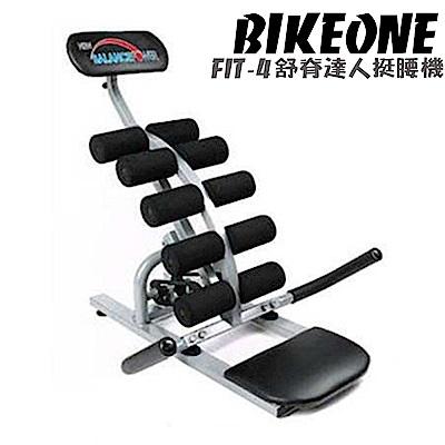 BIKEONE FIT-4 舒脊達人挺腰機