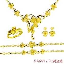 Manstyle 遇見幸福 黃金套組 (約14.61錢)