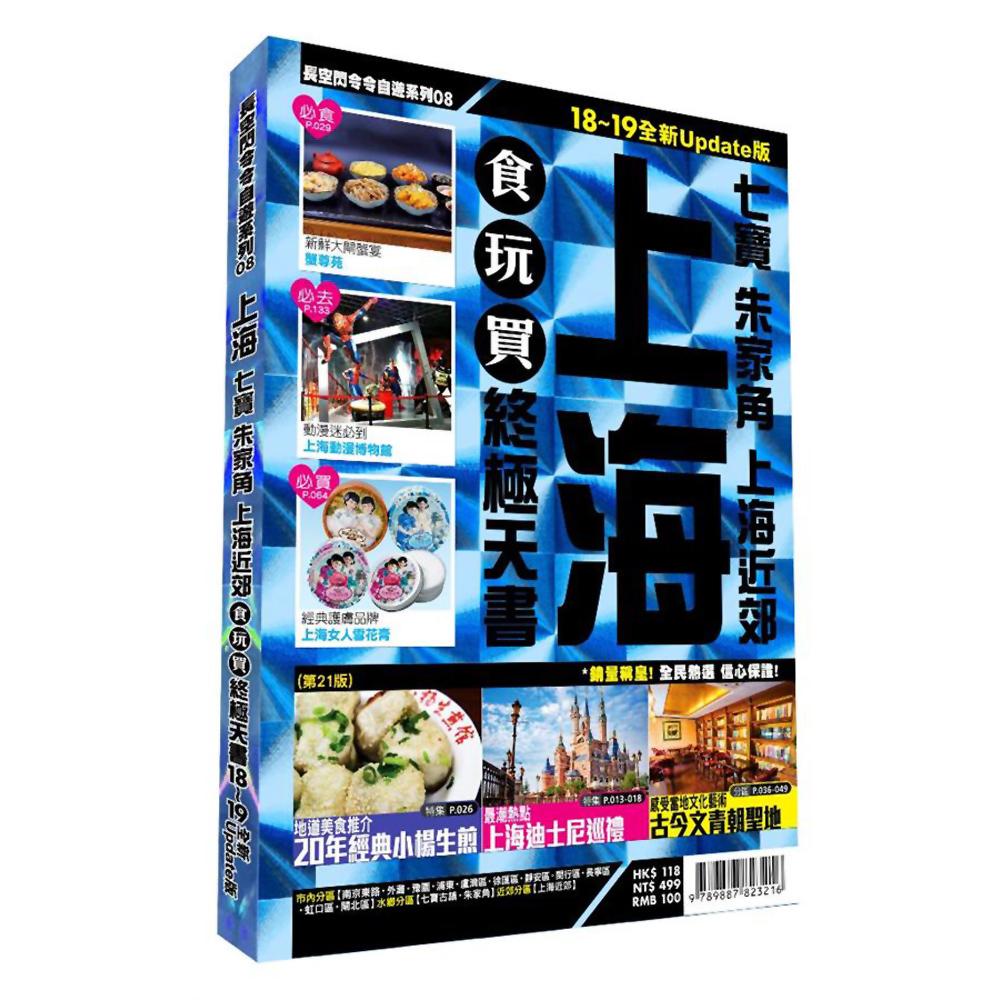 上海食玩買終極天書(七寶 朱家角 上海近郊)【18-19版全新Update版】