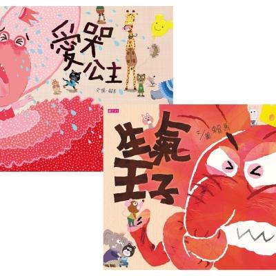 生氣王子+愛哭公主(2書)
